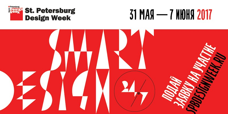 Седьмая St. Petersburg Design Week состоится в начале июня